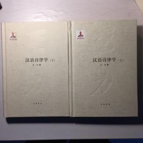王力全集第十七卷:汉语诗律学