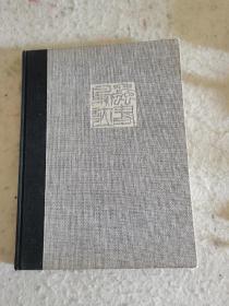 20世纪大收藏家王巳(季)千毛笔签名本:山水画集(虫书鸟述),1970年,