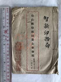 民国31年,广东台山县印务同业公会会规