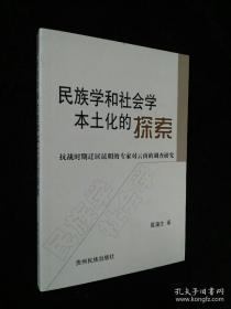 民族学和社会学本土化的探索(抗战时期迁居昆明的专家对云南的调查研究)