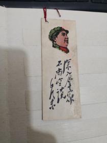 书签:文革书签 毛主席彩色军帽头像(头像是贴上去的 )  题词   如图  品自定    编号  分1号册