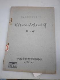 日本平凡社《音乐事典》选译(第一辑)【油印本】