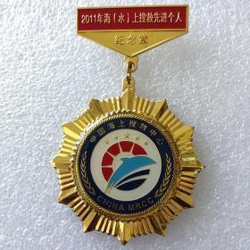 中国海I搜救中心颁发2011年海(水)上搜救先进个人纪念章 铜镀金90x60毫米