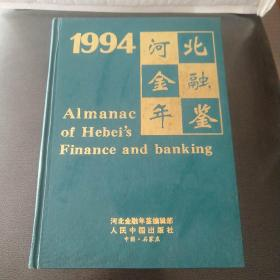 1994河北金融年鉴