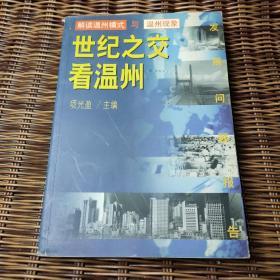 世纪之交看温州:解读温州模式与温州现象