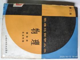 数理化自学丛书 第二版 物理 第4册