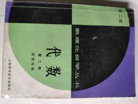 数理化自学丛书 第二版 代数 第2册