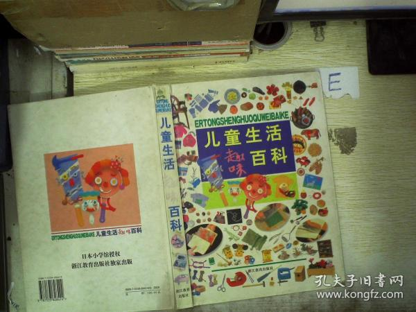 儿童生活趣味百科
