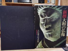 国内现货 新攥大和的佛像  巨幅四开大画册