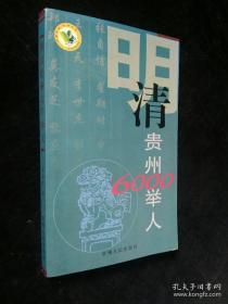 明清贵州6000举人