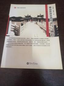 区城文化教育系列: 潮汕旅游资源的灵气与神韵