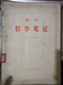 《列宁 哲学笔记 第五分册》若尔日·诺埃尔[黑格尔的逻辑学]、让··贝兰[物理化学论文。原理]、彼得·盖诺夫[费尔巴哈的认识论和形而上学]........