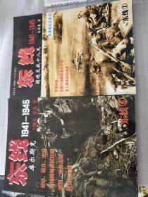 东线 1 国境交战十八天 1941-1945、东线(6)1941—1945 库尔斯特
