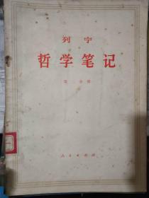 《列宁 哲学笔记 第二分册》黑格尔[逻辑学]一书摘要、科学应该从何开始?、本质是自身中的反思....