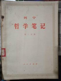 《列宁 哲学笔记 第三分册》第三册 主管逻辑或概念论、关于论述黑格尔[逻辑学]的各家著作的书评的札记、......