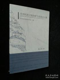 贵州民族文化保护与发展论文集