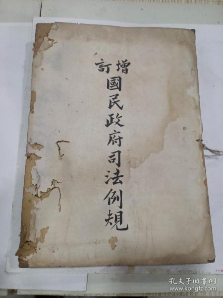 《增訂國民政府司法例規 》1冊, 結尾 480頁,沒封皮
