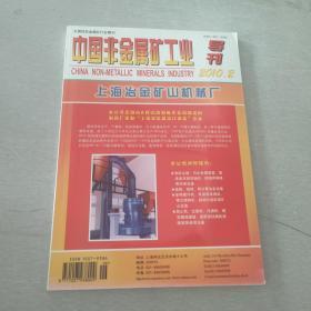 中国非黄金属矿工业导刊2010.2