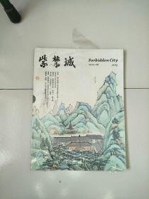 紫禁城 2012年第6期 总第209期 库存书 未开封