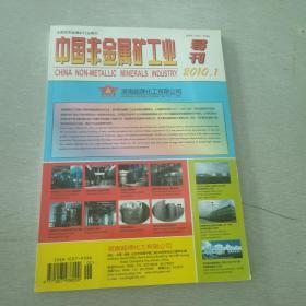 中国非黄金属矿工业导刊2010.1