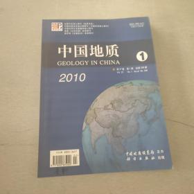 中国地质2010.1