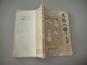 天龙八部 第二卷 上册