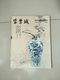 紫禁城 2012年第1期 总第204期 库存书 未开封