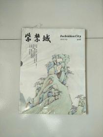 紫禁城 2012年第3期 总第206期 库存书 未开封
