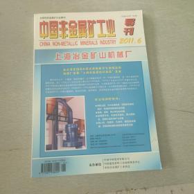 中国非金属矿工业2011.6