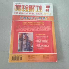 中国非金属矿工业2010.6