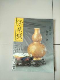 紫禁城 2005年第6期 总第133期 库存书 未开封
