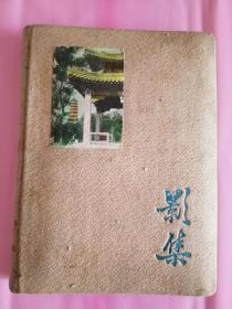 影集  1961年 陕西省第三地质队陕南冬训班全体合影等照片几张