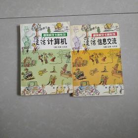 漫话计算机十漫画信息交流(两册合售)
