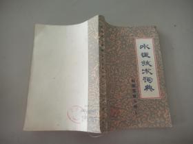 水运技术词典 :船舶驾驶分册 【上 】