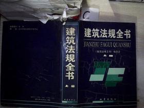 建筑法规全书(上册)