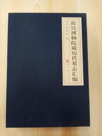 故宫博物院藏历代墓志汇编  全三册   全新塑封