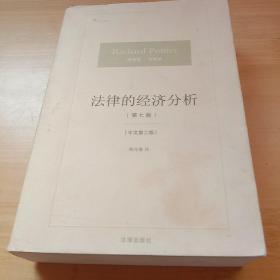 法律的经济分析(第七版)【中文第二版】
