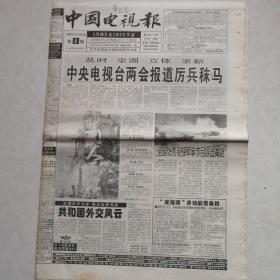 中国电视报2000年第8期(1--24版全)2月28日至3月5日