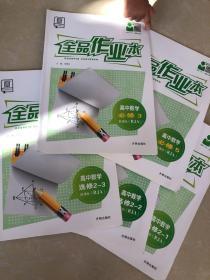 全品作业本 高中数学必修3、必修5;选修2-1、2-2、2-3 共五本合售