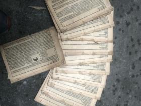 御纂医宗金鉴全书(内科)32开线装 13册合售