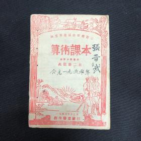1946年陕甘宁边区【算术课本】高级第二册