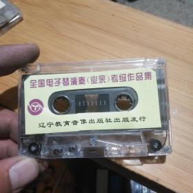 老磁带 全国电子琴演奏(业余)考级作品集