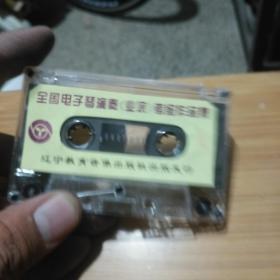 老磁带 全国电子琴演奏(业余)   考级作品集