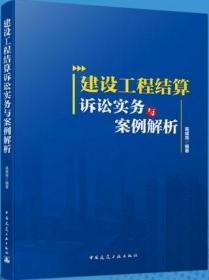建设工程结算诉讼实务与案例解析 9787112250554 吴咸亮 中国建筑工业出版社 蓝图建筑书店