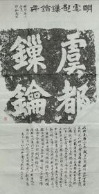 虞都鏁钥碑拓片(原石原拓)