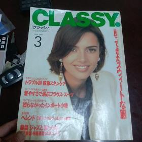 CLASSY  日本杂志  1992.3