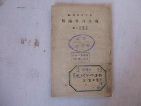 民国22年初版:东方文库续编 现代合作运动