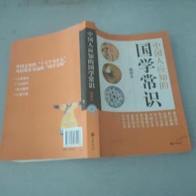中国人应知的国学常识插图本