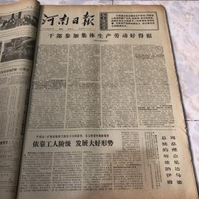 河南日报1974年12月8日(1-4版)生日报,老报纸,旧报纸……《周总理会见达乌徳总统的特使纳伊姆》《滕代远同志追悼会在北京举行》《李先念副总理会见并宴请纳伊姆特使等阿富汗贵宾》《中央条约组织成员国举行联合海,空演习》