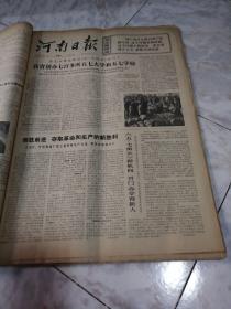 河南日报1976年5月9日(1-4版)生日报,老报纸,旧报纸……《我省创办七百多所五七大学和五七学校》《李大章同志追悼会在北京举行》《世界上爆发新冲突和战争的可能性增加了》《第三世界在反海洋霸权斗争中显示主力军作用》